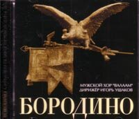 "CD. Мужской хор ""Валаам"". Бородино"