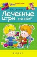 Семенюк Е.А. Лечебные игры для детей