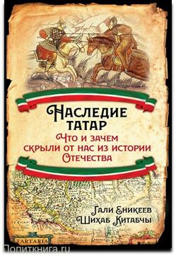 Еникеев Г.Р., Шихаб Китабчы. Наследие татар
