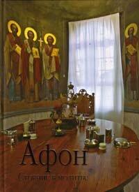 Крупин В.Н. Афон. Стояние в молитве
