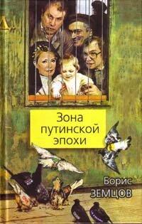 Земцов Б. Зона путинской эпохи