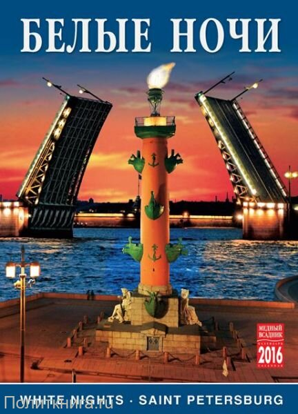 "Календарь на 2016 год на спирали ""Белые ночи"" (КР20-16005)"