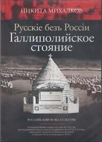 DVD. Русские без России. Галлиполийское стояние