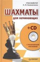 Калиниченко Н.М. Шахматы для начинающих (+ диск с тренировочной программой)