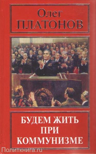 Платонов О.А. Будем жить при коммунизме
