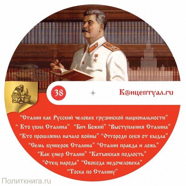 DVD. Сталин. Сборник фильмов