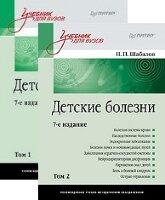 Шабалов Н.П. Детские болезни: Учебник для вузов. В 2-х томах