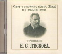 Лесков Н.С. Левша. Аудиокнига МР3
