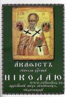 Акафист святителю Николаю Чудотворцу, архиепископу Мир Ликийских на церковнославянском языке