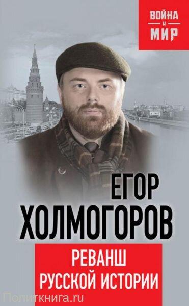Холмогоров Е.С. Реванш русской истории