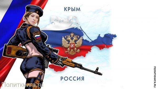 Кружка. Крым наш. №2