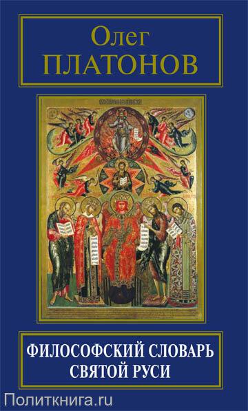 Платонов О.А. Философский словарь Святой Руси