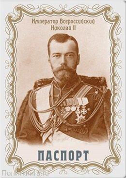 Обложка на паспорт. Император Всероссийский Николай II