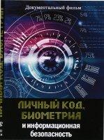 Личный код, биометрия и информационная безопасность DVD