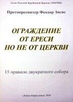 Протоиерей Зисис Феодор. Ограждение от ереси, но не от церкви. 15 правило Двукратного Собора