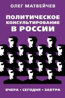 Матвейчев О.А. Политическое консультирование в России. Вчера. Сегодня. Завтра