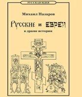 Назаров М.В. Русские и евреи в драме истории. От Адама до антихриста