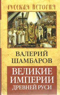 Шамбаров В.Е. Великие империи древней Руси