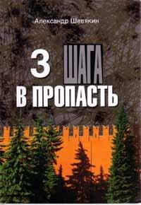 """Шевякин А.П. """"3 шага в пропасть"""""""