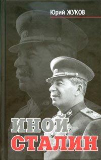 Жуков Ю.Н. Иной Сталин