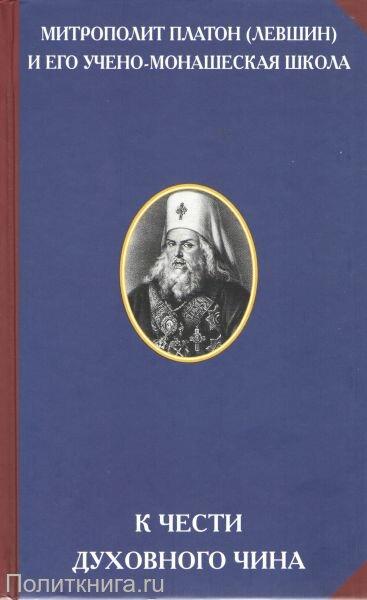 Митрополит Платон (Левшин) и его учено-монашеская школа. К чести духовного чина.