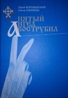 Воробьевский Ю., Соболева Е. Пятый ангел вострубил. Масонство в современной России