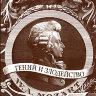 Смолин Г.А. Гений и злодейство