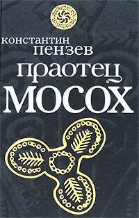 Пензев К.А. Праотец Мосох