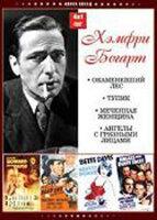 DVD. Аллея звезд. Хамфри Богарт