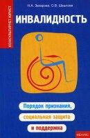 Захарова Н.А. Инвалидность: порядок признания, социальная защита и поддержка