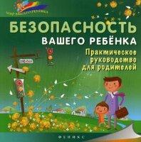 Ситник Б.А. Безопасность вашего ребенка. Практическое руководство для родителей