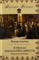 Аксючиц В.В. В тисках идеала и реальности (Коллизии Русской Истории)