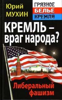 Мухин Ю.И. Кремль - враг народа? Либеральный фашизм