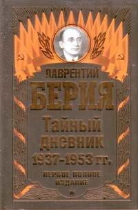 Берия Л.П. Тайный дневник 1937-1953 гг. Первое полное издание