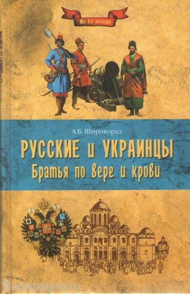 Широкорад А.Б. Русские и украинцы. Братья по вере и крови