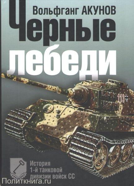 Акунов В.В. Черные лебеди. История 1-й танковой дивизии войск СС