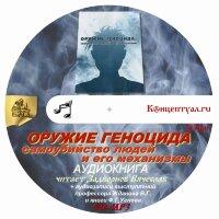 CD. Оружие Геноцида. CD-mp3