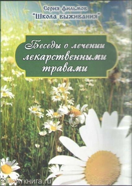 DVD. Беседы о лечении лекарственными травами