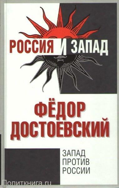 Достоевский Ф.М. Запад против России