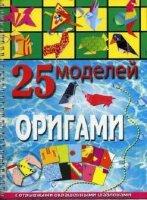 Пицык А.А. 25 моделей оригами