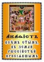 Акафист всем святым, в земле Российской просившим на церковнославянском языке