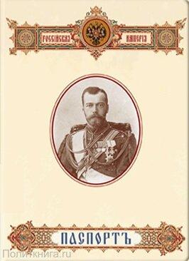 Обложка на паспорт. Российская империя. Николай II