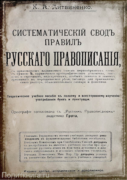Литвиненко К.А. Систематическiй сводъ правилъ русскаго правописанiя (в дореволюционной орфографии)