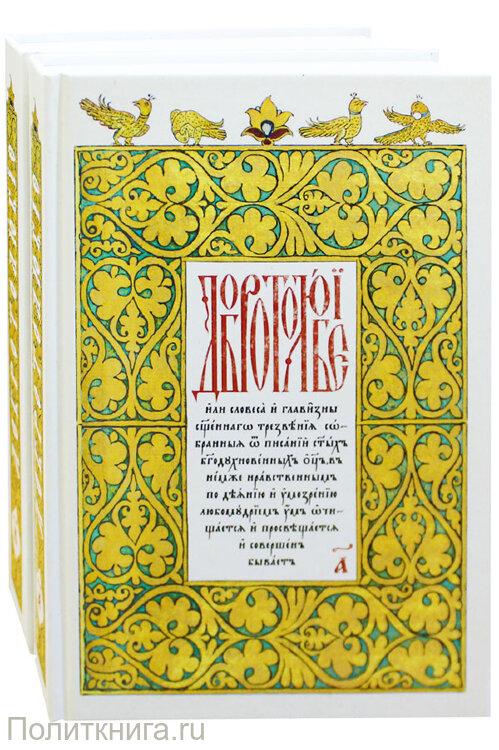 Добротолюбие на церковнославянском языке: в 2-х томах