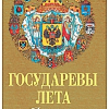 Шабельский-Борк П.Н. Государевы лета. Сказания о русских царях