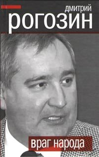 Рогозин Д.О. Враг народа