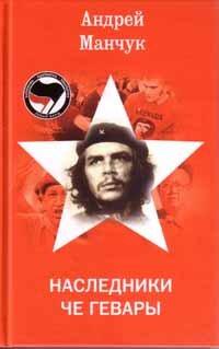 Манчук А. Наследники Че Гевары