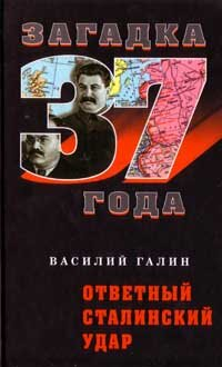 Галин В.В. Ответный сталинский удар