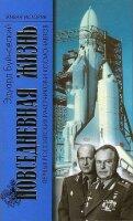 Буйновский Э.И. Повседневная жизнь первых ракетчиков и космонавтов
