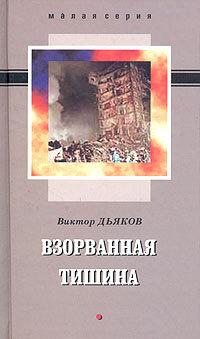 Дьяков В. Взорванная тишина